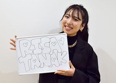 田中リサさん