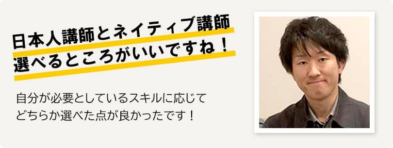 日本人講師とネイティブ講師、選べるところがいいですね!