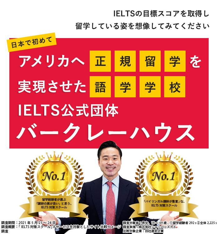 日本で初めて 米国への正規留学を実現させた語学学校バークレーハウス