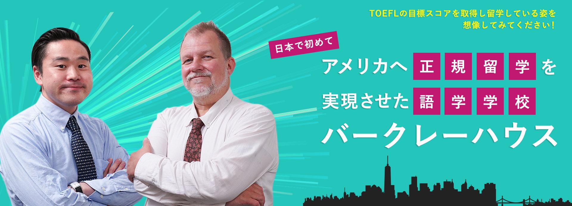 日本で最初に、アメリカへ「正規留学」をさせた「語学留学」バークレーハウス