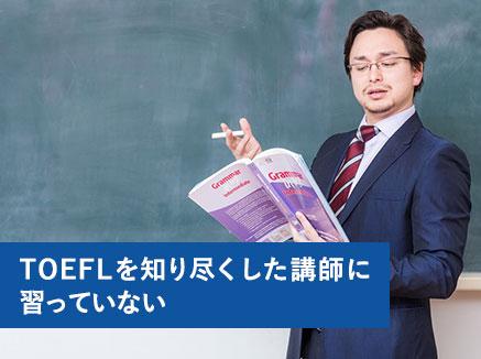 TOEFLを知り尽くした講師に習っていない