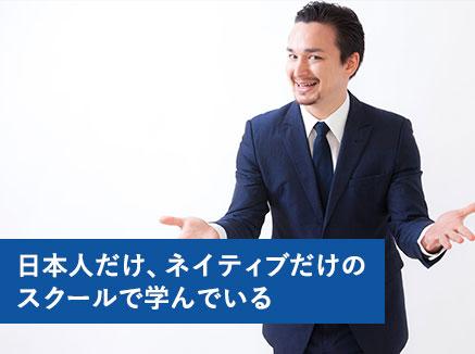日本人だけ、ネイティブだけのスクールで学んでいる