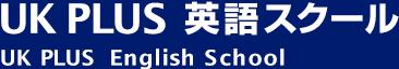 UK PLUS 英語スクール
