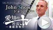 愛知の社長.tv