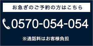 お急ぎのご予約はこちら:03-3262-2711