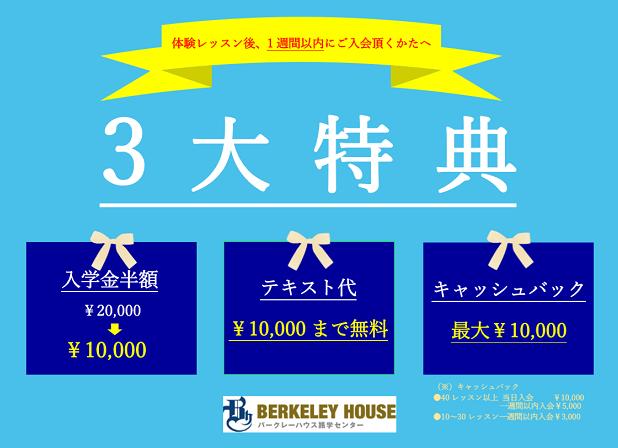 三大キャンペーン