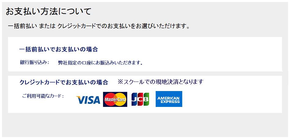 取り扱いカード情報