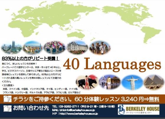 40言語無料