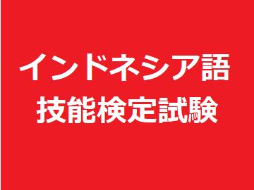 学習目的×日本人に最適な教材