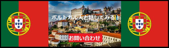 ポルトガル文化