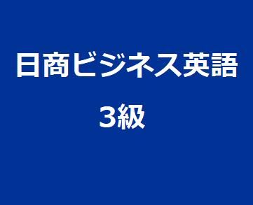 日商ビジネス英語 3級