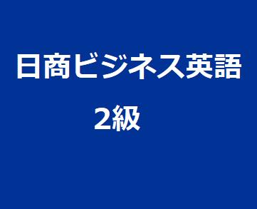 日商ビジネス英語 2級