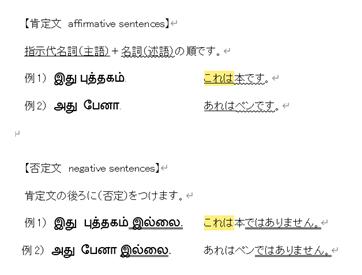 オリジナルタミル語教材