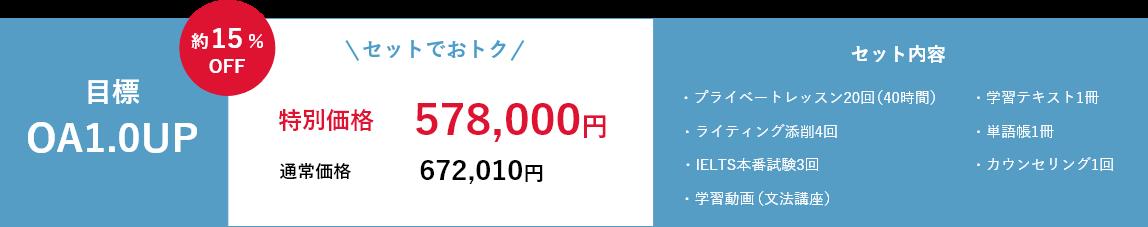 目標OA1.0UP、最大15%OFF、キャンペーン価格578,000円