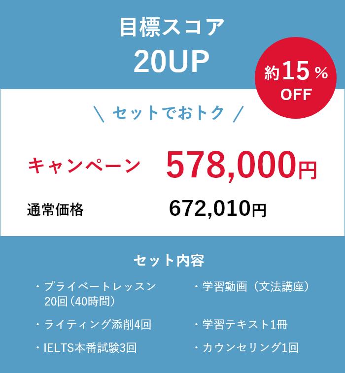 目標スコア20UP、最大15%OFF、キャンペーン価格578,000円